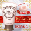 -EGF blending hand creams Give Give Fu Le Te ( ギブアンドギブ fret )