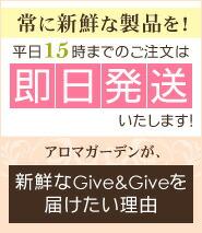 新鮮なGive&Giveを届けたい理由