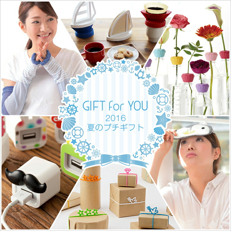 �ƥ��ե� gift for you