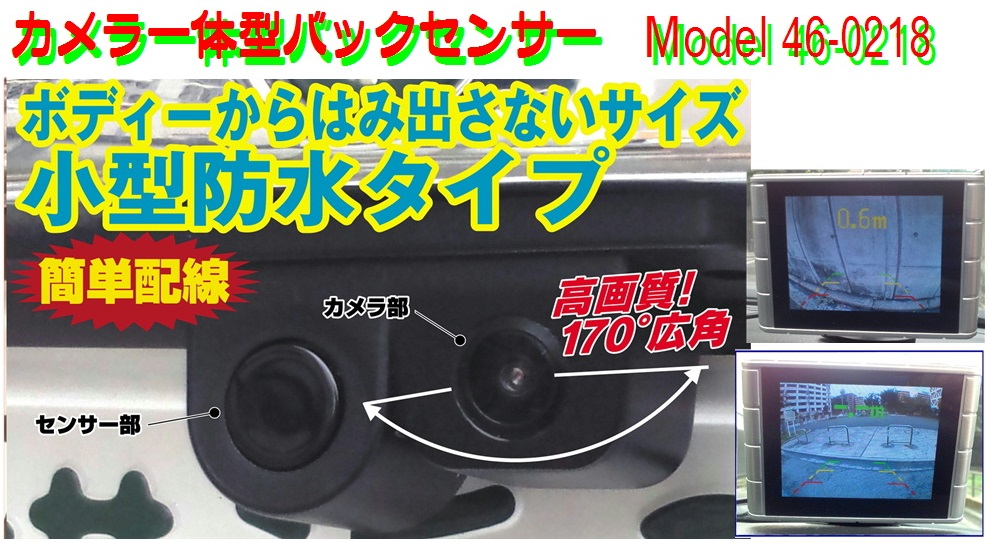 カメラ一体型バックセンサー