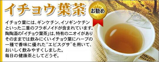 陶陶酒のイチョウ葉茶が人気です!