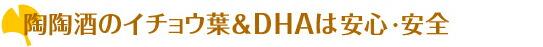 陶陶酒のイチョウ葉&DHAは安心・安全