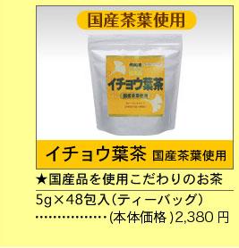 イチョウ葉茶 国産茶葉使用 国産品を使用コダワリのお茶