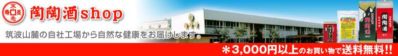 陶陶酒shop:江戸時代からの歴史を持つ健康の酒「陶陶酒」マカ・マムシなどの健康食品等