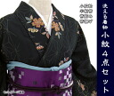 Kimono tailoring up washable street brand antiques Komon lined 4 piece set black-free size