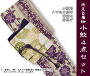 Four points of washable kimono newly made 小紋袷 set - free size