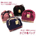 "The clothing of a long-sleeved kimono, the hakama cutely the drawstring purse bag ""cherry tree"" with the direction ♪ stand"
