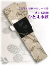 Fashionable Komon tailoring up washable clothes adrenaline tailoring of Hagi beige Lsize