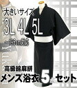 Featured cotton-linen worn tall man yukata senior he set men's yukata 5-piece set