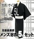 Featured cotton-linen worn tall man yukata senior he set men's yukata 5-piece set