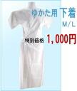 Yukata summer kimono for underwear slip