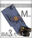 [Handsome set of summer! Guy yukata 3 pieces 'hemp fabric grey