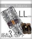 [Handsome set of summer! Guy yukata 3 pieces 'geometric pattern gray