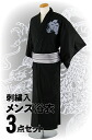"Three points of man men's embroidery yukata ""black / dragon"" sets (yukata + stiff obi + clogs)"