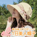 Kikuchi Momoko produced by Emom 1 day beautiful Hat fs04gm ★