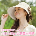 Misato Okada produce mili millie small face beautiful woman hat fs3gm