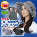 UV ribbon hat fs3gm which does not bake washable 360 degrees