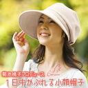 Irritation Kikuchi Momoko produced by Emom 1 day in small face hat (Beige) ★