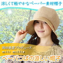 Cool hat of the Misato Okada produce mili millie paper saliva ☆