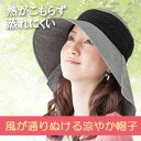 And cool through the wind Hat fs04gm ★