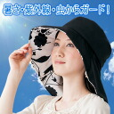 Neck guard Hat variety with insect repellent NET ★