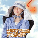 Back up insulation thermal aluminum Hat ★ ☆