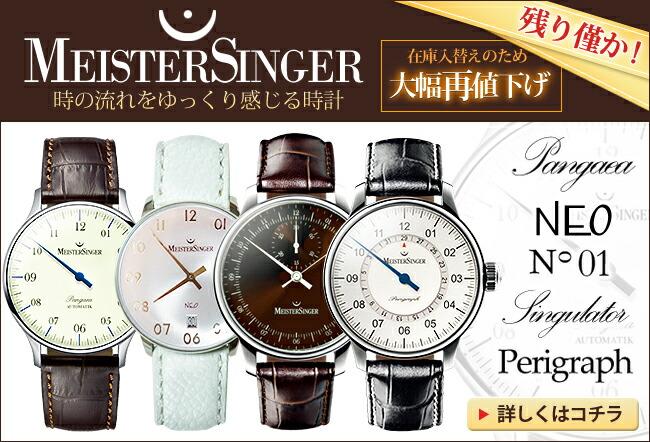 時の流れをゆっくり感じる時計、マイスタージンガー(Meistersinger)