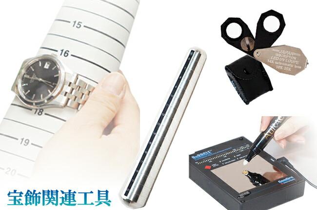 宝飾関連工具