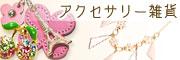 胸キュン★雑貨ランド