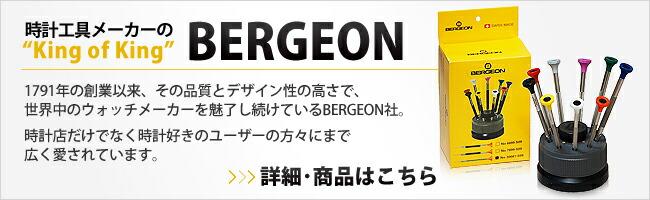 ������β��͡�BERGEON(�٥른���)