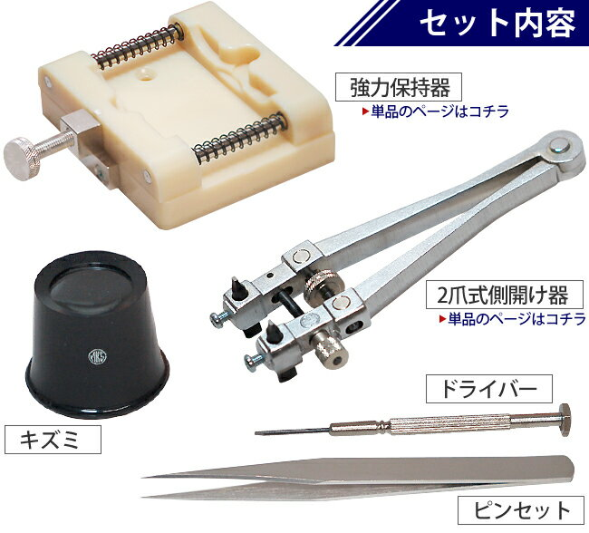 【楽天市場】時計修理工具セット | 人気ランキン …