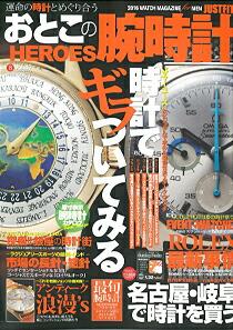 おとこの腕時計 HEROES 2016年 夏号