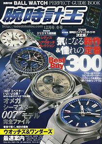 腕時計王 2015年 12月号