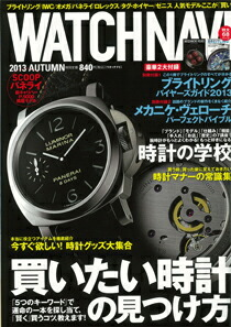 WATCHNAVI 2013 Autumn��
