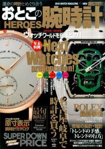 おとこの腕時計 HEROES 2016年2月号