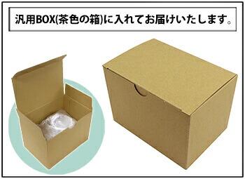 茶色の紙箱
