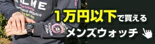 1万円以下で買えるメンズウォッチ