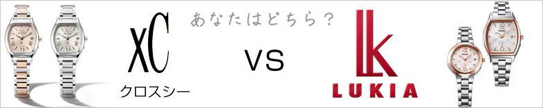 クロスシー vs ルキア