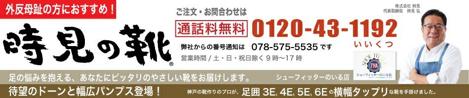 時見の靴:外反母趾の方へ!4E〜6E対応。神戸の職人が作る時見の靴