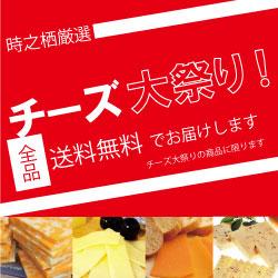 チーズ祭り