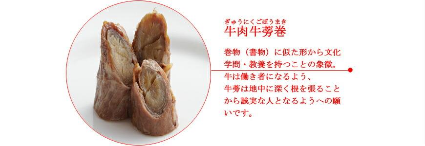 お食い初め料理セット 献立02牛牛蒡