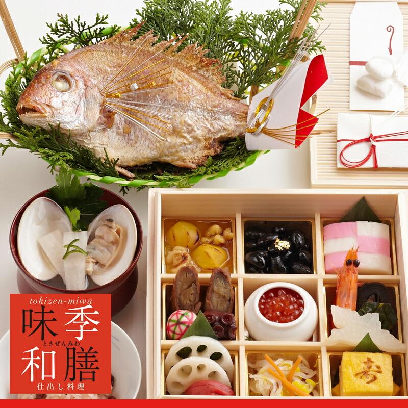 お食い初め膳料理セット 壱 商品イメージ