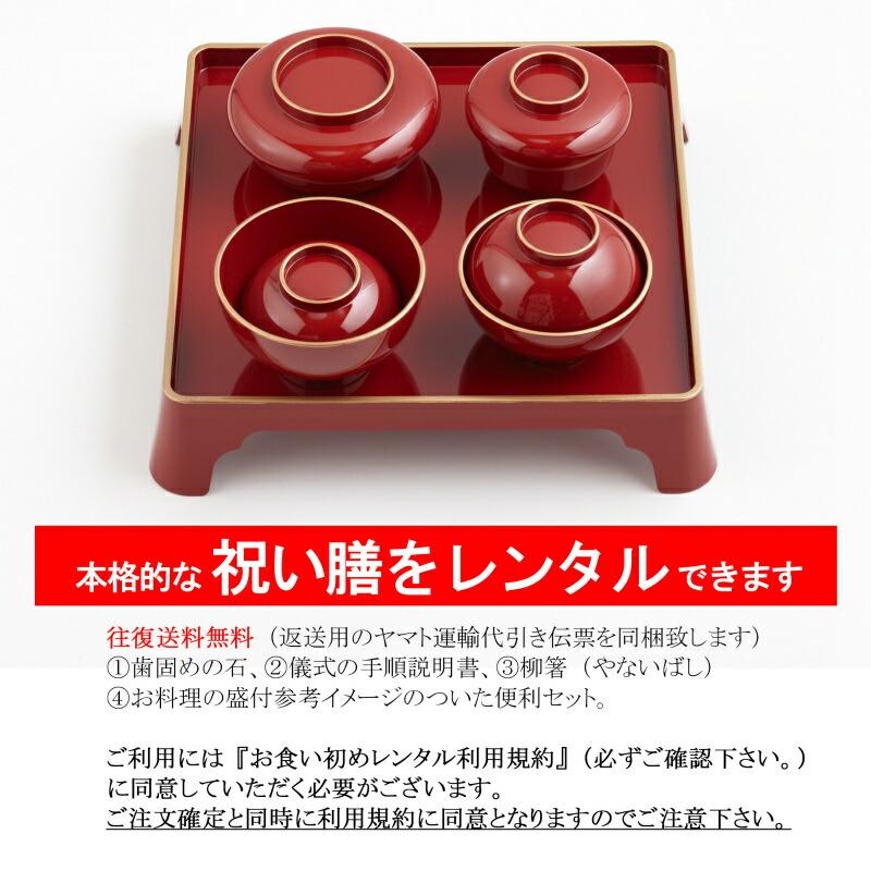 お食い初め膳レンタル器セット 商品イメージ