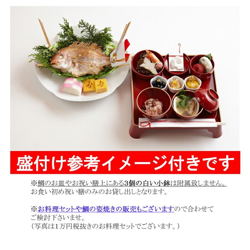お食い初め食器セットレンタル 料理盛付イメージ