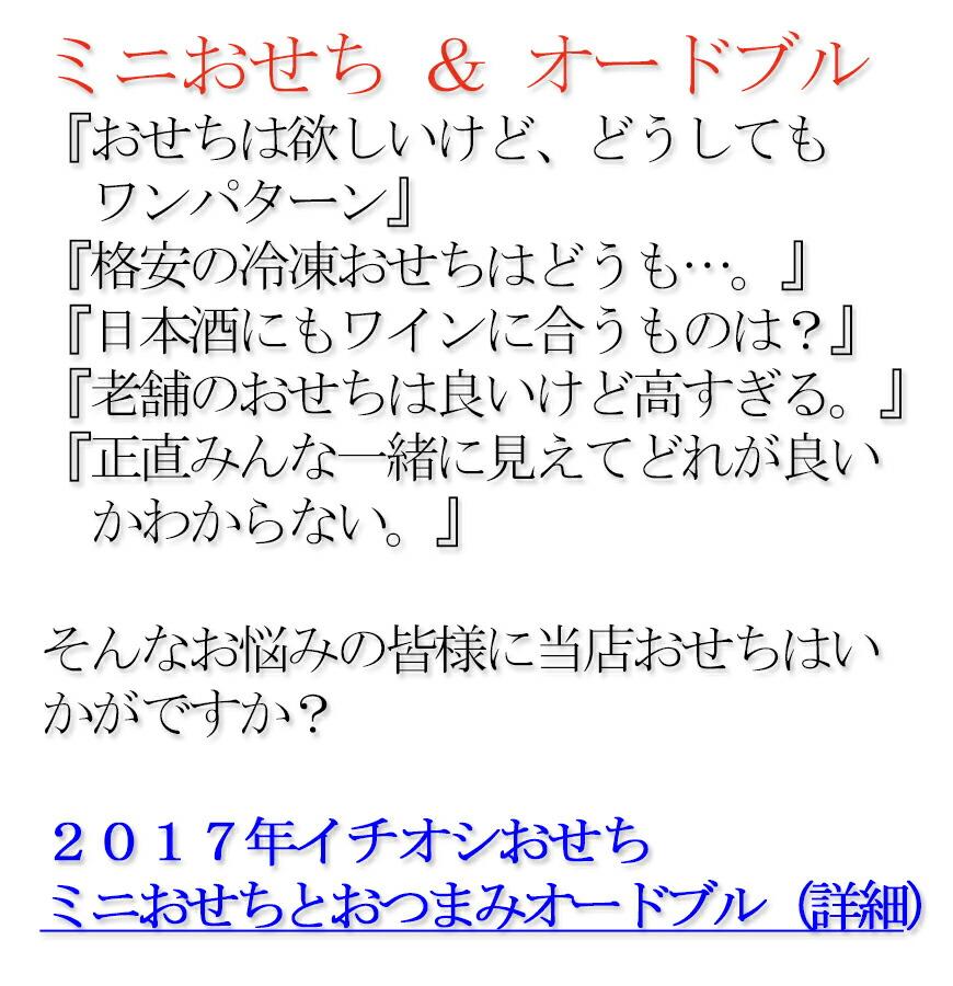 おせち料理セット説明01