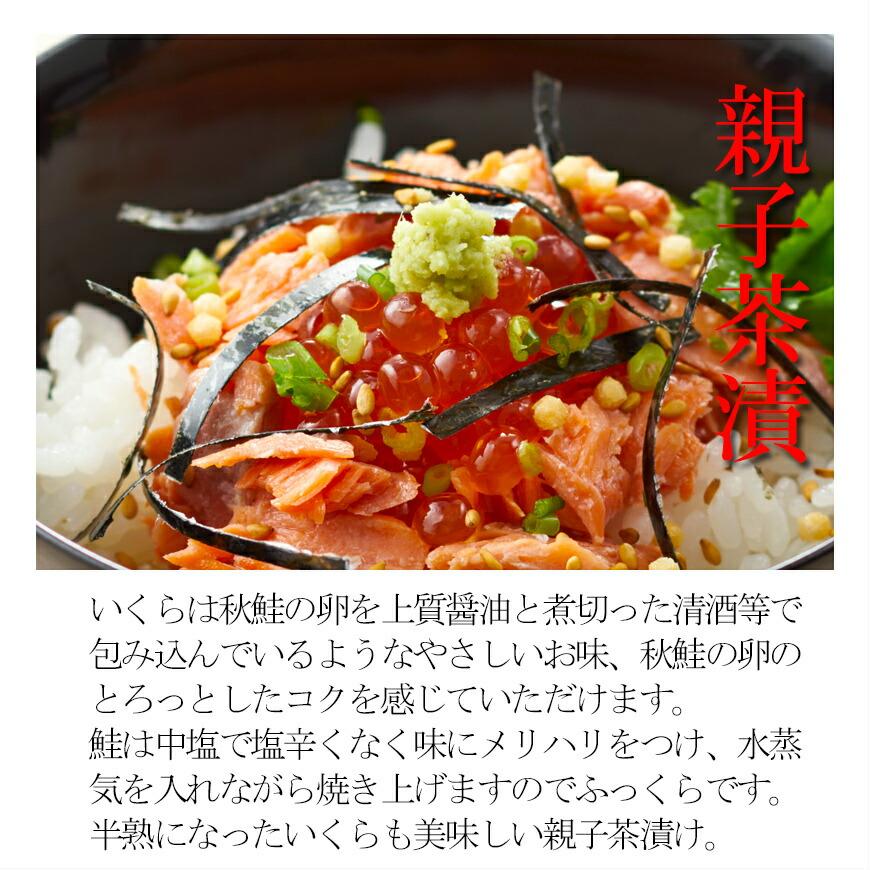 いくらと鮭の美味しさの秘密