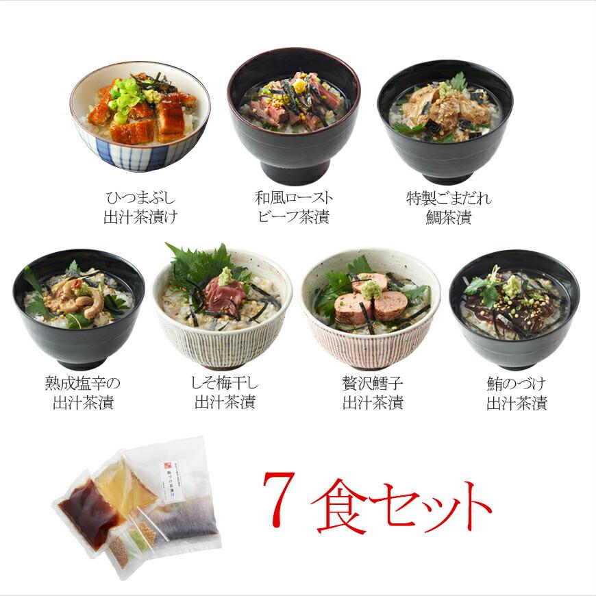 茶漬7食セット