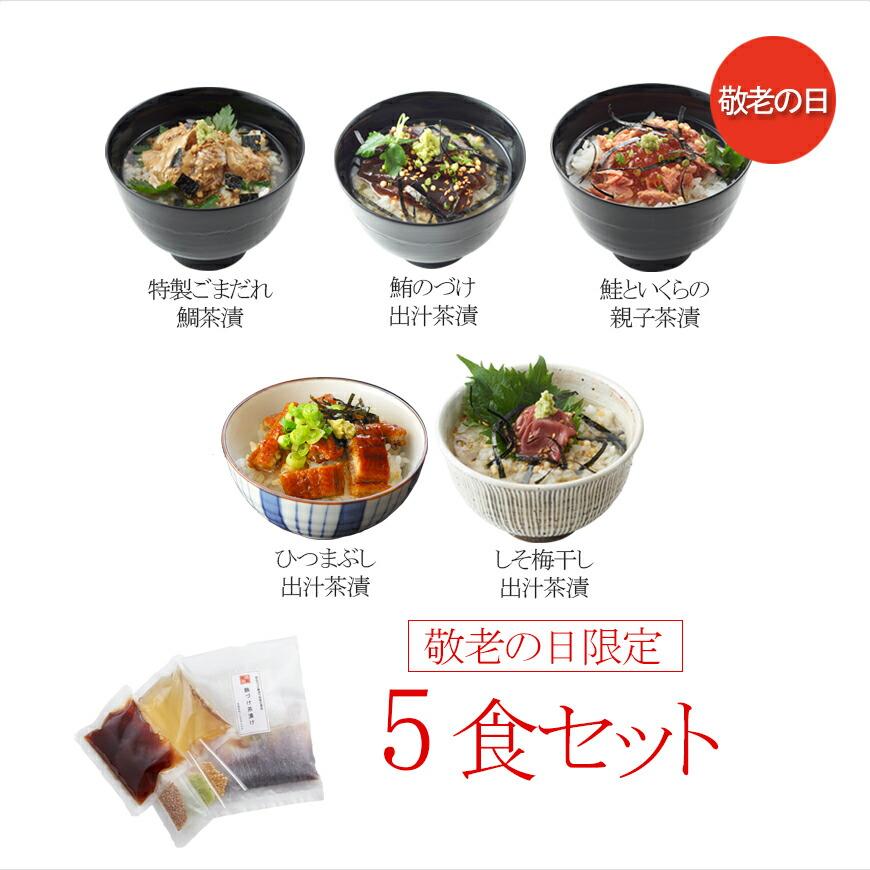 敬老の日限定5食リンク
