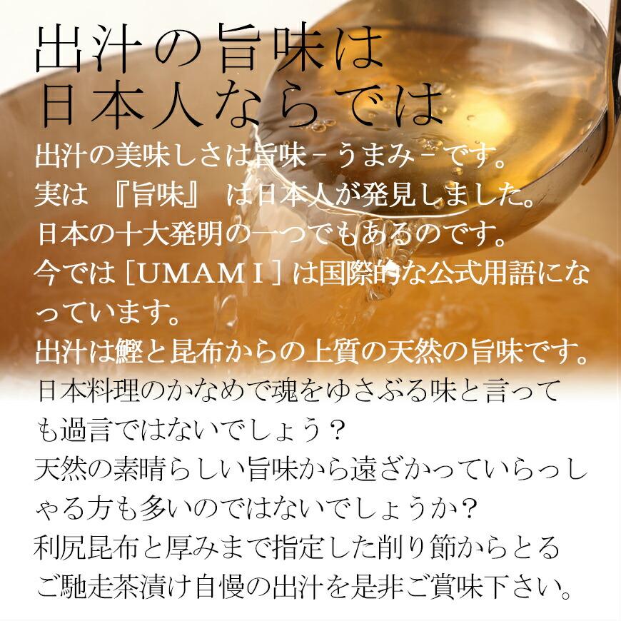 和風フォアグラ茶漬け 出汁の旨味