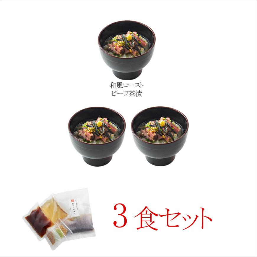 和風ローストビーフ茶漬け 3食セット